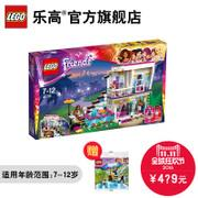 乐高 好朋友系列41135大歌星丽薇之家 LEGO  Friends积木玩具趣味